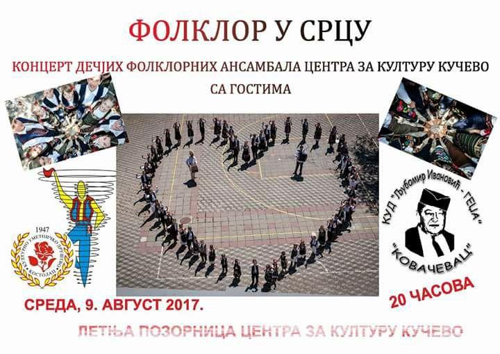 Концерт ФОЛКЛОР У СРЦУ