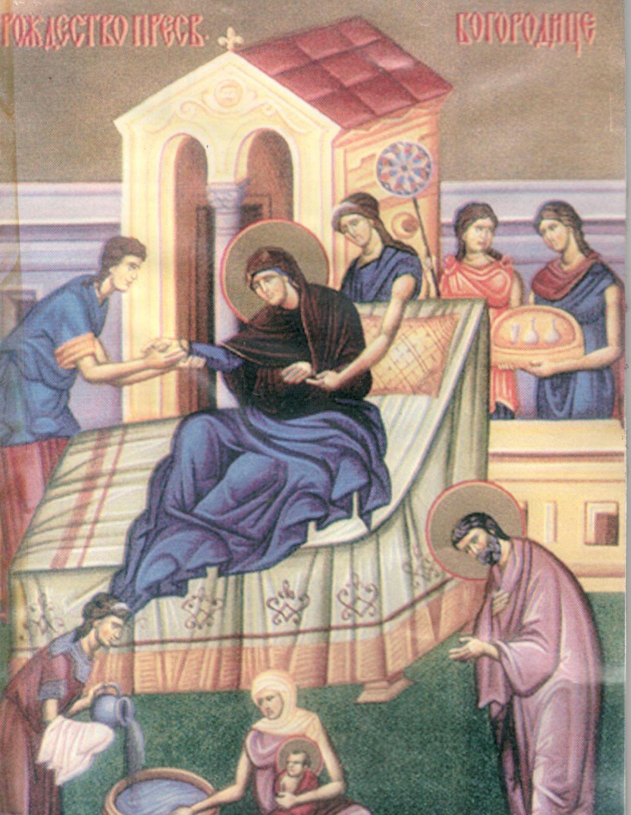 Сутра ( четвртак 21. септембар) је Мала Госпојина