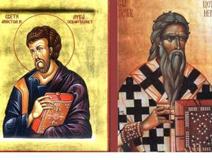 Српска православна црква данас слави св. апостола и јеванђелисту Луку и св. Петра Цетињског ( Петар I Петровић Његош)