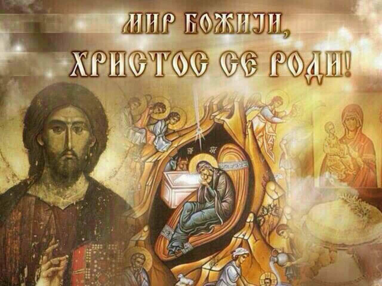 Радосним поздравом Мир Божији -Христос се роди свим читаоцима желимо СРЕЋАН БОЖИЋ!!!