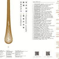 """U ponedeljak, 10. septembra, otvaranje izložbe """"Kapi"""" umetnika iz Kine"""