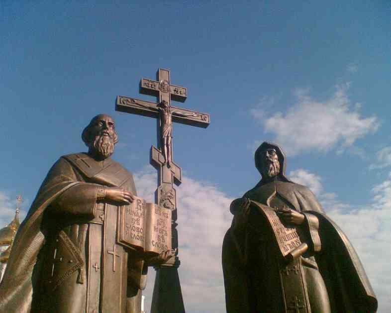 Данас је црквени и државни празник, Дан Ћирила и Методија
