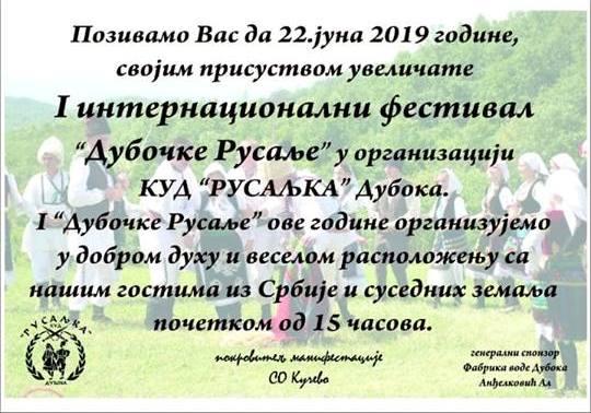 """1. Интернационални фестивал """"Дубочке Русаље"""""""