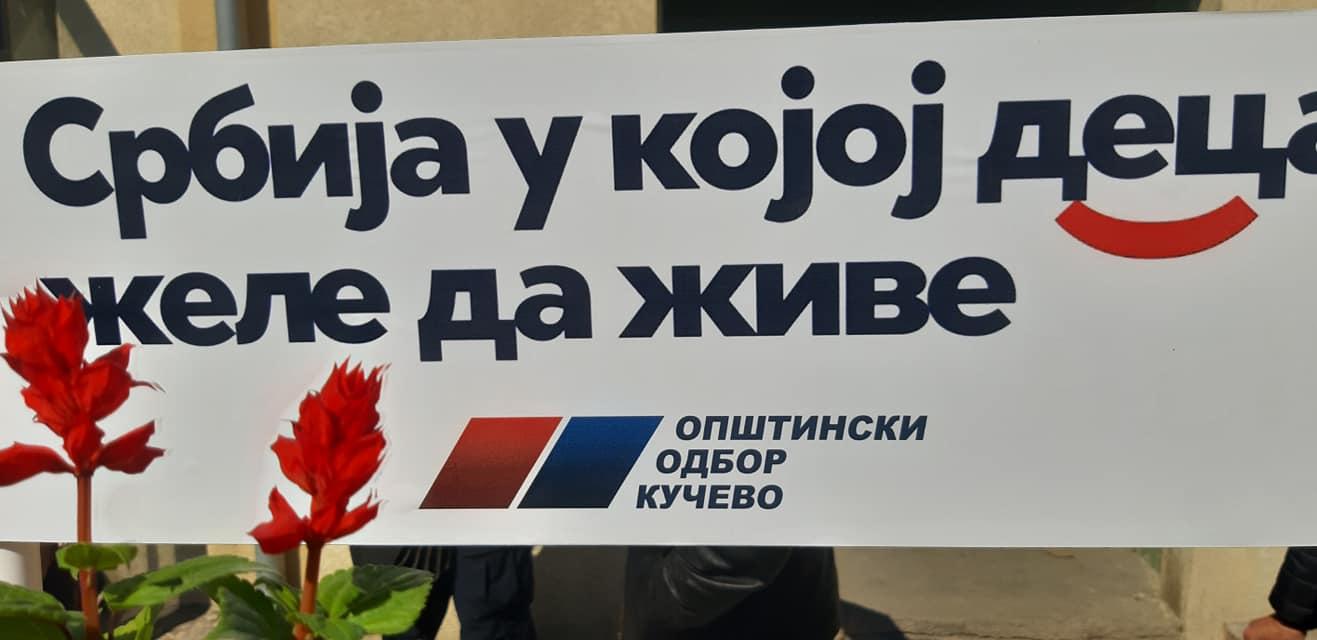 Саопштење за јавност ОО СНС Кучево