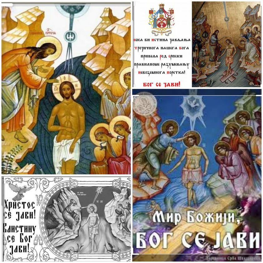 Богојављење -дан када је Господ Исус Христос крштен у реци Јордан