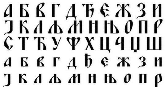 Read more about the article Шта предвиђа Закон о заштити српског језика ?
