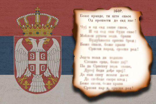 """Read more about the article Ђаци у школске клупе уз химну """"Боже правде"""""""
