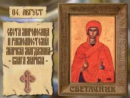 Read more about the article Данас је празник посвећен Марији Магдалини – Благој Марији