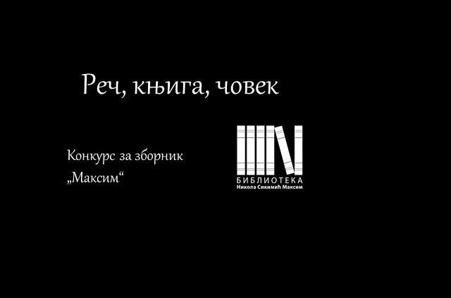 "Read more about the article Књижевни конкурс за зборник ""Максим"""
