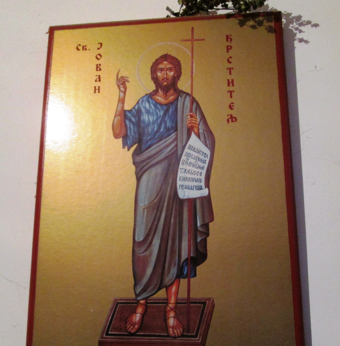 Данас је Сабор светог Јована Крститеља – Јовандан