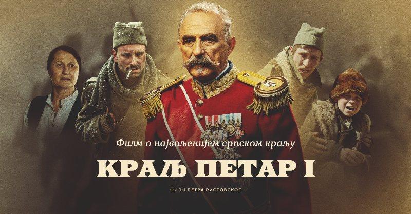 Филм о краљу Петру I биће приказан у четвртак 24. јануара